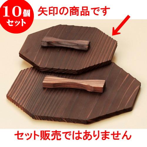 10個セット 陶板 柳川用木蓋(小) [ 15 x 15cm ] 料亭 旅館 和食器 飲食店 業務用