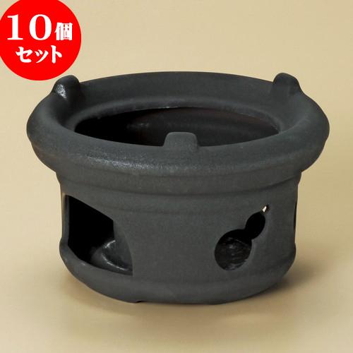 10個セット 陶板 黒七輪風コンロ [ 15 x 9.5cm ] 料亭 旅館 和食器 飲食店 業務用