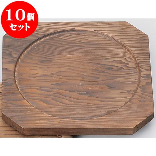 10個セット 敷板 24cm角焼杉板(段付) [ 24 x 24 x 1.5cm 内寸20cm ] 料亭 旅館 和食器 飲食店 業務用