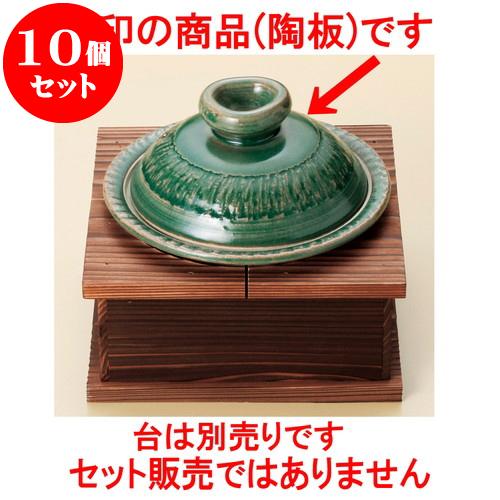 10個セット 陶板 織部(手造り)5号陶板(萬古焼) [ 16.5 x 9.5cm ] 料亭 旅館 和食器 飲食店 業務用