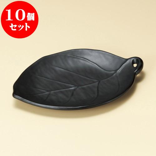 10個セット 陶板 黒釉葉型陶板(小)(萬古焼) [ 23.5 x 16.5 x 2cm ] 料亭 旅館 和食器 飲食店 業務用