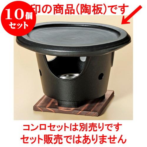 10個セット 陶板 黒耐熱ミニステーキ陶板(萬古焼) [ 18 x 15 x 2.3cm ] 料亭 旅館 和食器 飲食店 業務用