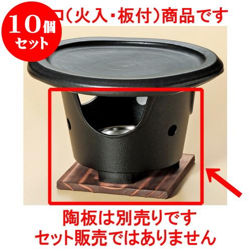 10個セット 陶板 アルミコンロ(火入・板付) [ 13.5 x 10cm ] 料亭 旅館 和食器 飲食店 業務用