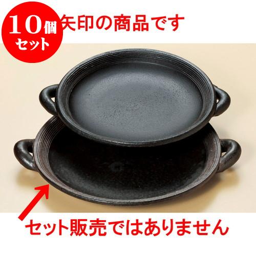 10個セット 陶板 黒陶くしめ8号陶板(萬古焼) [ 28.5 x 24 x 4.2cm ] 料亭 旅館 和食器 飲食店 業務用