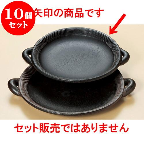 10個セット 陶板 黒陶くしめ6号陶板(萬古焼) [ 22 x 18.5 x 3.5cm ] 料亭 旅館 和食器 飲食店 業務用