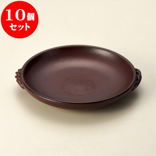 10個セット 陶板 鉄赤7号陶板(萬古焼) [ 25.3 x 22.7 x 3.6cm ] 料亭 旅館 和食器 飲食店 業務用