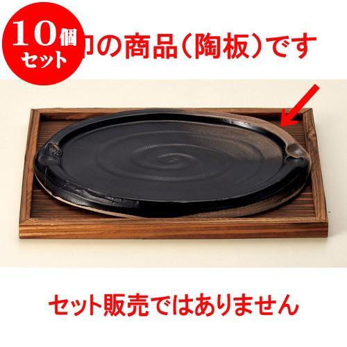 10個セット 陶板 耐熱ステーキ陶板(大)(萬古焼) [ 29 x 19.5 x 2.7cm ] 料亭 旅館 和食器 飲食店 業務用