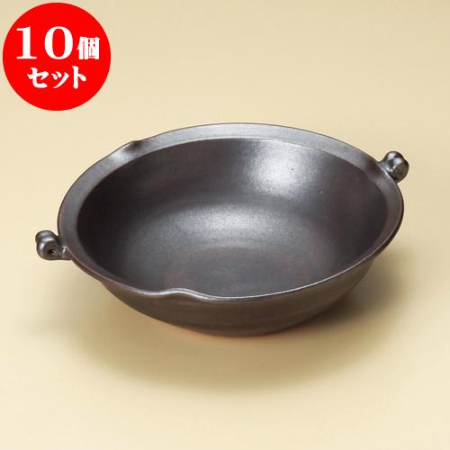 10個セット 陶板 鉄結晶耐熱ボール(小)(萬古焼) [ 21.5 x 6cm ] 料亭 旅館 和食器 飲食店 業務用