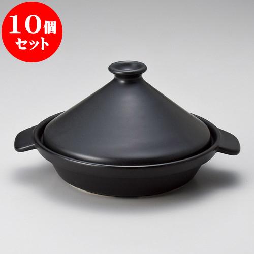 10個セット タジン鍋 ブラック7号タジン鍋(萬古焼) [ 26 x 21.3 x 13cm ] 料亭 旅館 和食器 飲食店 業務用