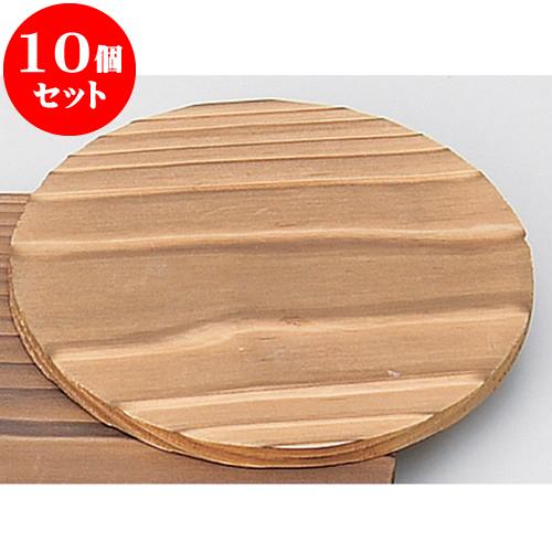 10個セット 敷板 丸型敷台25.5cm [ 25.5cm ] 料亭 旅館 和食器 飲食店 業務用