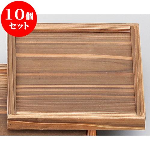 10個セット 敷板 枠付敷台19cm [ 19 x 19 x 2cm ] 料亭 旅館 和食器 飲食店 業務用