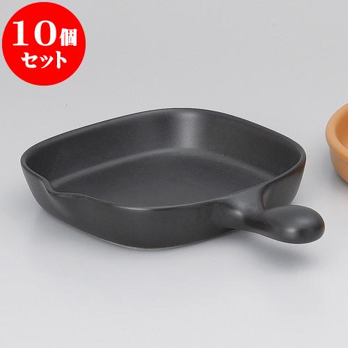 10個セット 耐熱調理器 ブラックセラムフィッシュパン(萬古焼) [ 27.5 x 19 x 4cm ] 料亭 旅館 和食器 飲食店 業務用