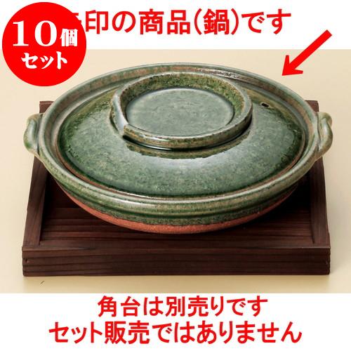 10個セット 陶板 織部柳川鍋(信楽焼) [ 20 x 18 x 7.5cm ] 料亭 旅館 和食器 飲食店 業務用