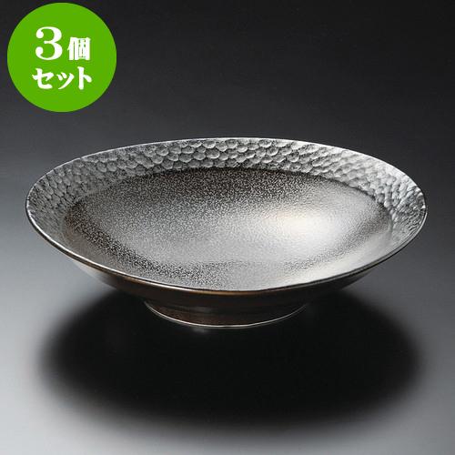 万能 盛鉢 盛り鉢 | ] 6cm x [ ショコラ大鉢 3個セット大鉢 取り