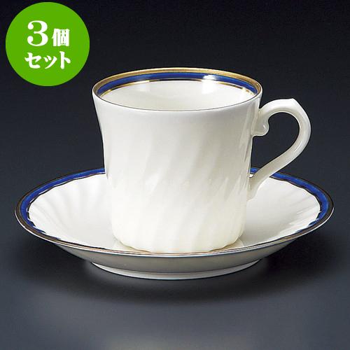 3個セット コーヒー NBブルーコーヒー碗皿 [ 7.5 x 6.8cm 180cc ・ 14 x 2.2cm ] 料亭 旅館 和食器 飲食店 業務用
