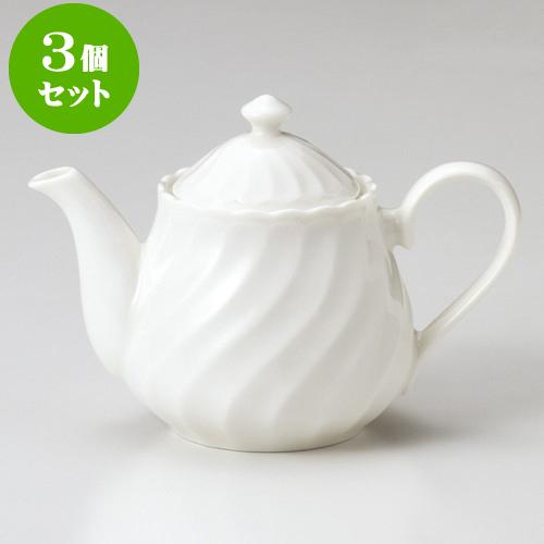 3個セット 洋陶ポット ウェーブポット [ 630cc ] | ポット 急須 土瓶 紅茶 コーヒー まったり 人気 おすすめ 食器 業務用 飲食店 カフェ うつわ 器 おしゃれ かわいい ギフト プレゼント 引き出物 誕生日 贈り物 贈答品