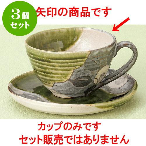 3個セット コーヒー 織部椿コーヒー碗 [ 10 x 6cm 250cc ] 料亭 旅館 和食器 飲食店 業務用