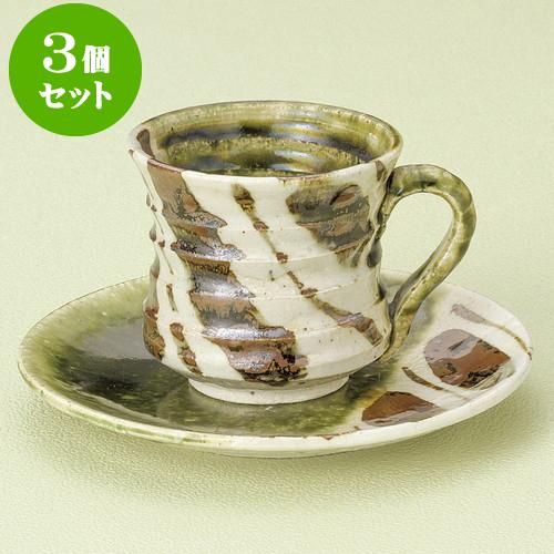 3個セット コーヒー 織部十草コーヒー碗皿 [ 8.5 x 8cm 250cc ・ 16 x 2cm ] 料亭 旅館 和食器 飲食店 業務用