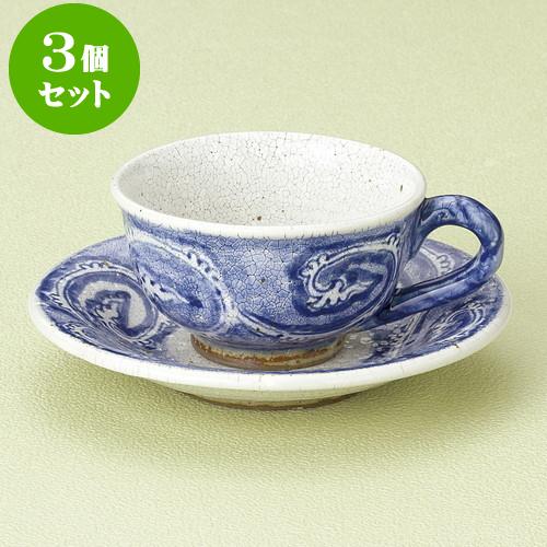 3個セット コーヒー 氷雪唐草 青コーヒー碗皿(手描き) [ 180cc ・ 9.7 x 6.3cm ] 料亭 旅館 和食器 飲食店 業務用