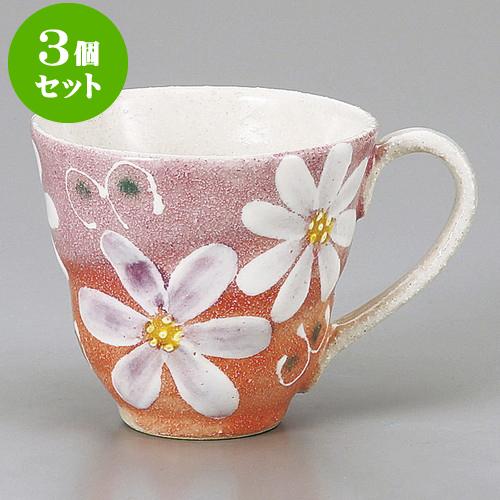 3個セット マグカップ 白盛花マグカップ [ 9 x 8cm 280cc ]