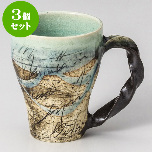3個セット マグカップ トルコ釉マグカップ [ 8.5 x 10.5cm 300cc ]