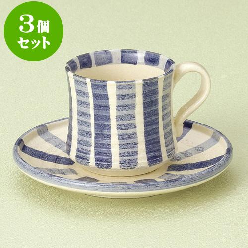 3個セット コーヒー 青十草キネ形コーヒー碗皿 [ 7 x 7cm 180cc ・ 14.5 x 2cm ] 料亭 旅館 和食器 飲食店 業務用