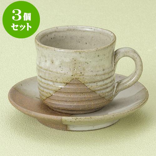 3個セット コーヒー 掛分け切立コーヒー碗皿(信楽焼) [ 10.2 x 7.8 x 6.8cm 190cc ・ 13.5 x 2.5cm ] 料亭 旅館 和食器 飲食店 業務用