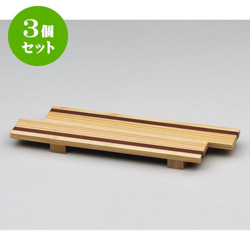 3個セット 木台トレイ 白下駄トレイ [ 35.2 x 10.2 x 2.5cm ] 料亭 旅館 和食器 飲食店 業務用