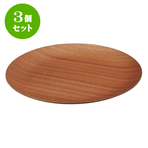 3個セット 木台トレイ レッドマホガニー丸型41cmウッドトレー(木製品) [ 41 x 2.9cm ] 料亭 旅館 和食器 飲食店 業務用