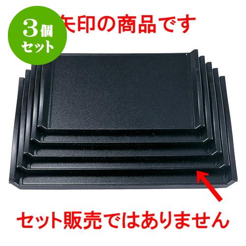 3個セット 越前漆器 [A]ウェーブ盆 黒石目 (ノンスリップ加工)尺5寸 [ 45.4 x 33.6 x 2.9cm ] 料亭 旅館 和食器 飲食店 業務用