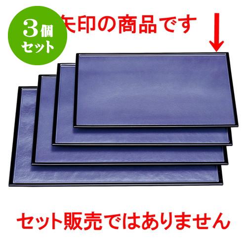 3個セット 越前漆器 [A]日野盆 紫雲流渕黒 ハード塗尺2寸 [ 36.5 x 26.6 x 1cm ] 料亭 旅館 和食器 飲食店 業務用