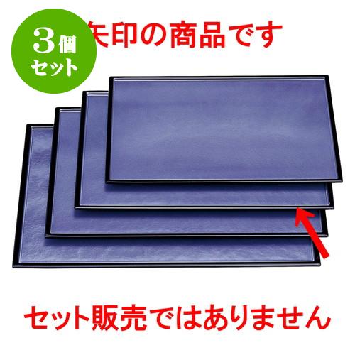 3個セット 越前漆器 [A]日野盆 紫雲流渕黒 ハード塗尺3寸 [ 39.4 x 28.9 x 1.1cm ] 料亭 旅館 和食器 飲食店 業務用