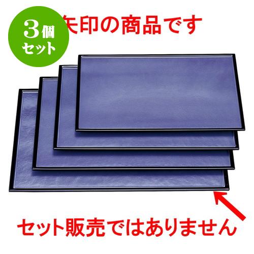 3個セット 越前漆器 [A]日野盆 紫雲流渕黒 ハード塗尺5寸 [ 45.4 x 33.2 x 1.3cm ] 料亭 旅館 和食器 飲食店 業務用