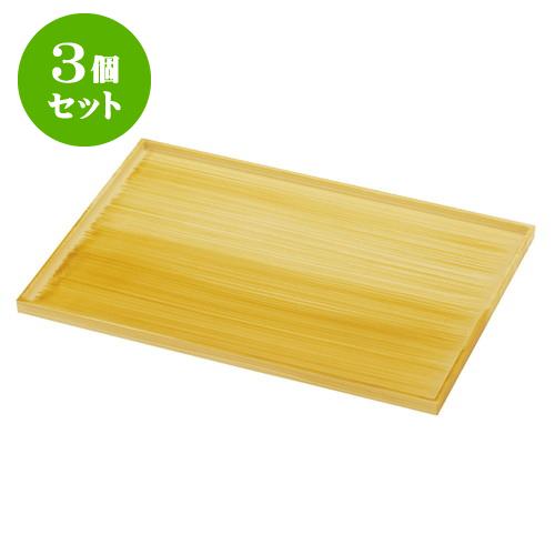 3個セット 越前漆器 [A]平成長手盆 白木征目 (ノンスリップ加工)尺2寸 [ 36.3 x 25.5 x 1.8cm ] 料亭 旅館 和食器 飲食店 業務用