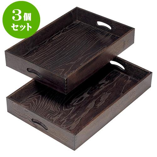 3個セット 木曽木製品 運び盆深型(2枚1組) [ 大60 x 42 x 9cm 小57 x 39 x 9cm ] 料亭 旅館 和食器 飲食店 業務用