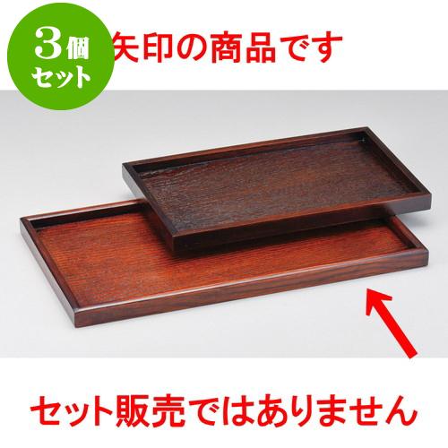3個セット 木曽木製品 39cm盆 長角 [ 39 x 21 x 2cm ] 料亭 旅館 和食器 飲食店 業務用