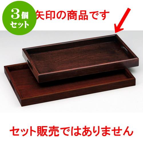 3個セット 木曽木製品 15.0平長手盆 [ 45 x 27 x 4cm ] 料亭 旅館 和食器 飲食店 業務用