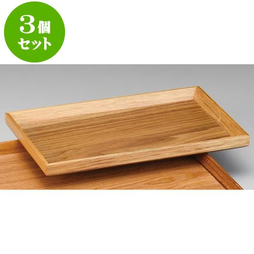 3個セット 木曽木製品 30cmティートレー [ 30 x 18 x 2cm ] 料亭 旅館 和食器 飲食店 業務用