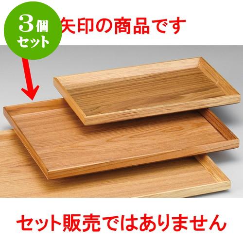 3個セット 木曽木製品 34.5cmモーニングトレー [ 34.5 x 25 x 2cm ] 料亭 旅館 和食器 飲食店 業務用