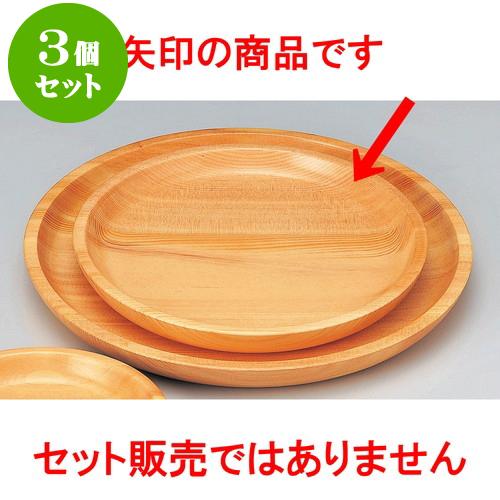 3個セット 木曽木製品 白木ディナー皿 [ 26 x 3.2cm ] 料亭 旅館 和食器 飲食店 業務用