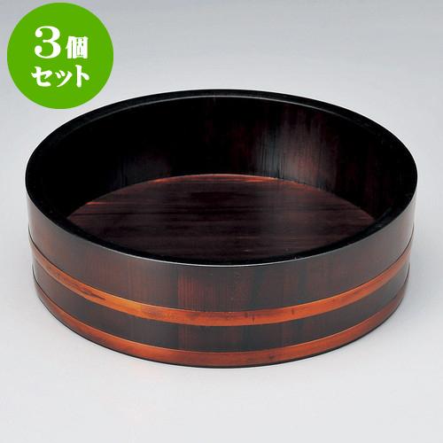3個セット 木曽木製品 盛込桶茶塗り8寸 [ 24 x 8.5cm ] 料亭 旅館 和食器 飲食店 業務用