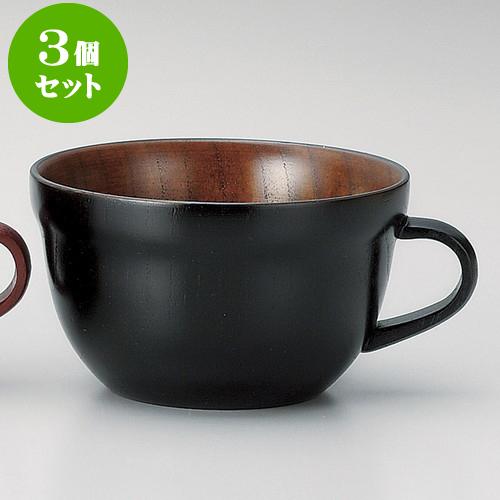 3個セット 木曽木製品 シチューカップ片手外黒 [ 14 x 12 x 6.9cm ] 料亭 旅館 和食器 飲食店 業務用