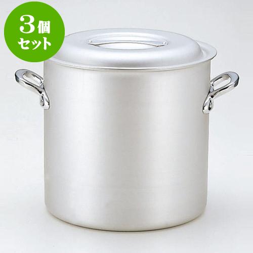 3個セット 厨房用品 マイスターアルミ寸胴鍋(アルマイト仕上げ) [ 21cm 21 x 21cm 7.3L ] 料亭 旅館 和食器 飲食店 業務用