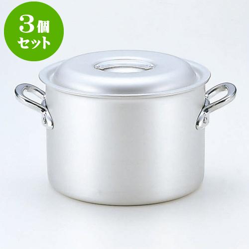 3個セット 厨房用品 マイスターアルミ半寸胴鍋(アルマイト仕上げ) [ 24cm 24 x 17cm 7.8L ] 料亭 旅館 和食器 飲食店 業務用
