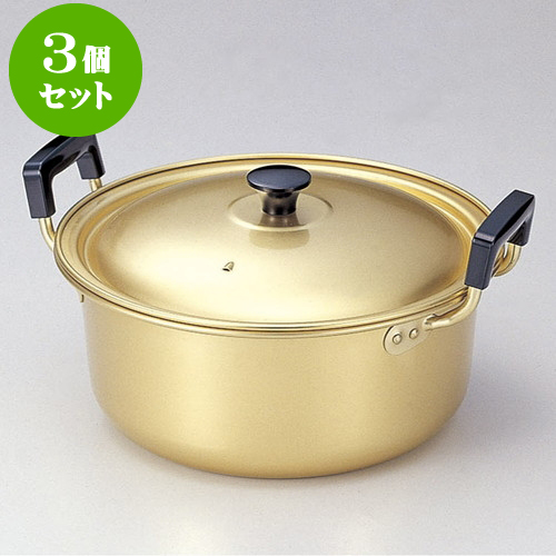 3個セット 厨房用品 アルミ しゅう酸 千寿鍋 [ 22 x 10.8cm 3.7L ] 料亭 旅館 和食器 飲食店 業務用