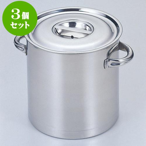 3個セット 厨房用品 18-8寸胴鍋(目盛付) [ 39cm 深さ39cm 46L ] 料亭 旅館 和食器 飲食店 業務用