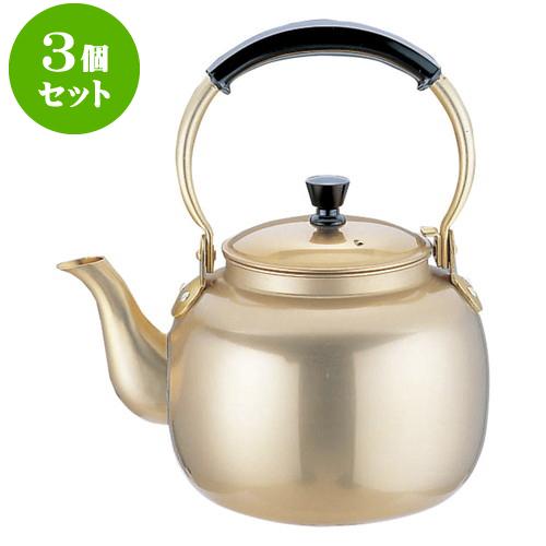 3個セット 厨房用品 アルミ湯沸(しゅう酸アルマイト) [ 8L ] 料亭 旅館 和食器 飲食店 業務用