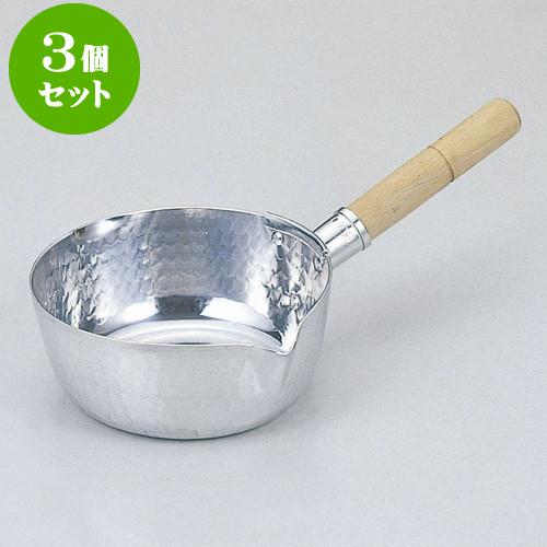 3個セット 厨房用品 アルミカラス口雪平鍋 [ 18cm 1.5L両口 ] 料亭 旅館 和食器 飲食店 業務用