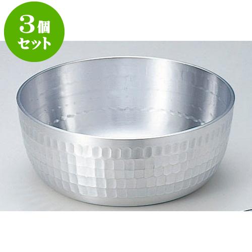 3個セット 厨房用品 アルミ矢床鍋 [ 21cm 2.7L ] 料亭 旅館 和食器 飲食店 業務用