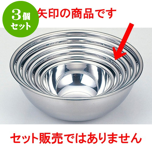 3個セット 厨房用品 18-0ボール [ 30 x 11cm ] 料亭 旅館 和食器 飲食店 業務用